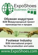 Дебют ExpoShoes Business Online